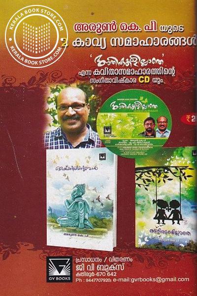 back image of അരുണ് കെ പി യുടെ 2 കാവ്യ സമാഹാരങ്ങള്
