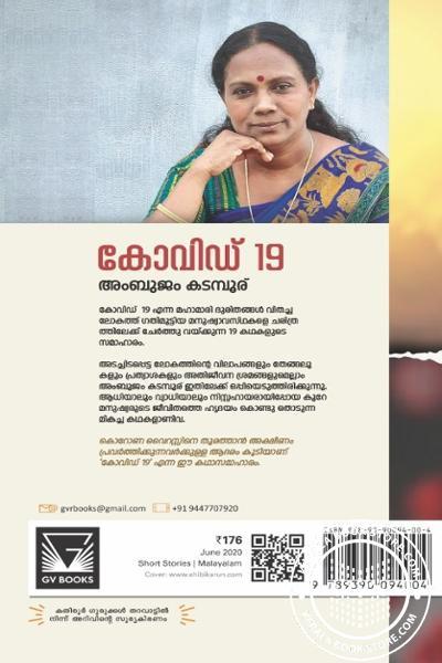 back image of കോവിഡ് 19