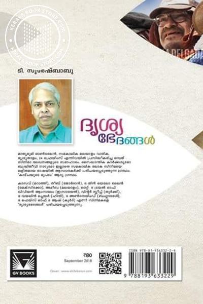 back image of ദൃശ്യഭേദങ്ങള്