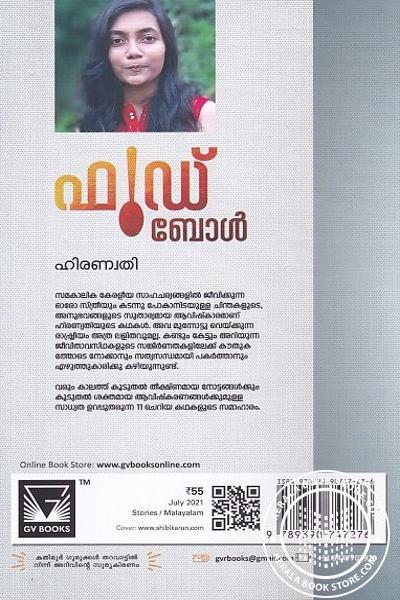 back image of ഫുഡ് ബോള്