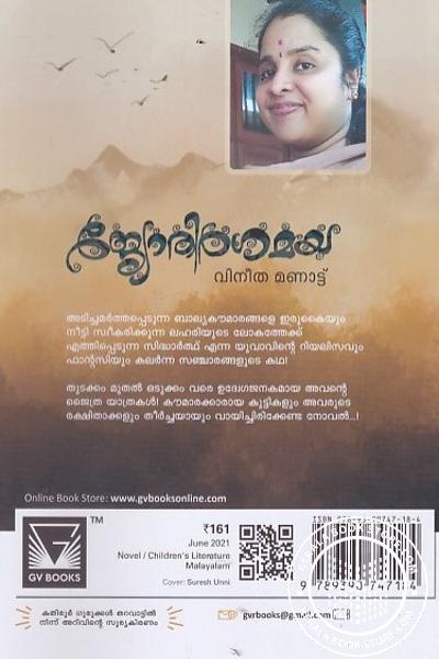 back image of ജ്യോതിര്ഗമയ