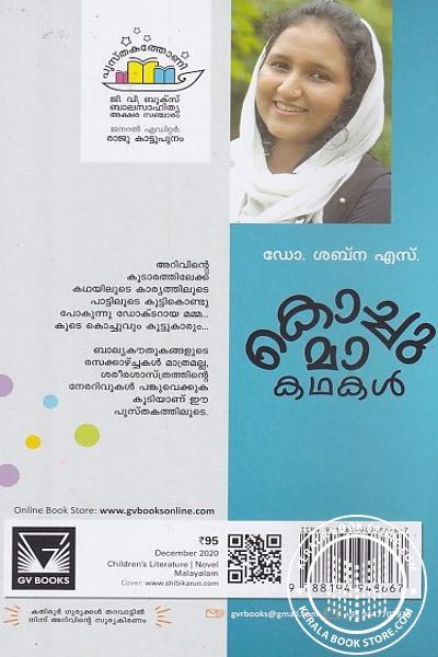 back image of കൊച്ചു മാ കഥകള്