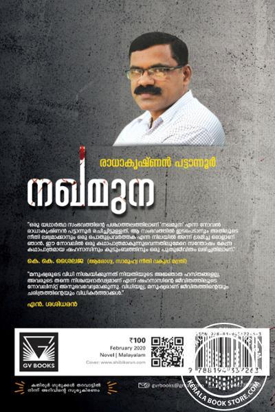 back image of നഖമുന
