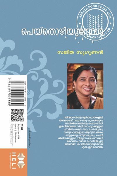 back image of പെയ്തൊഴിയുമ്പോള്