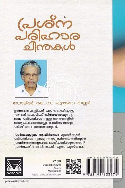 back image of പ്രശ്ന പരിഹാര ചിന്തകള്