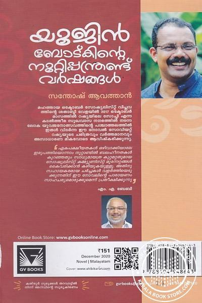 back image of യൂജിന് ബോട്കിന്റെ നൂറ്റിപ്പന്ത്രണ്ട് വര്ഷങ്ങള്