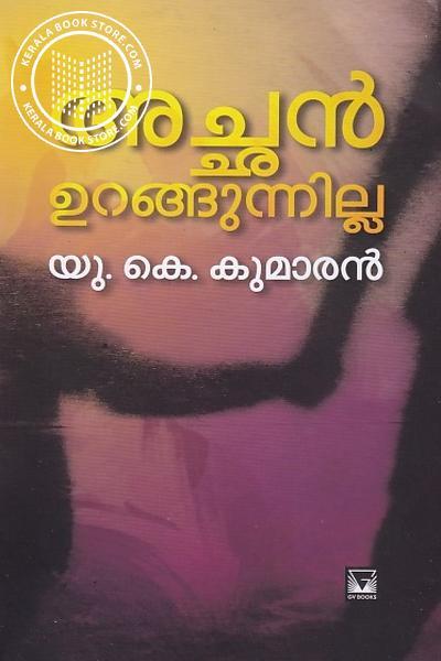 Cover Image of Book അച്ഛന് ഉറങ്ങുന്നില്ല