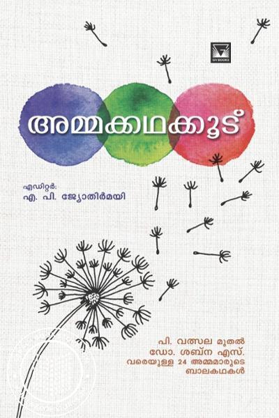 Cover Image of Book അമ്മക്കഥക്കൂട്