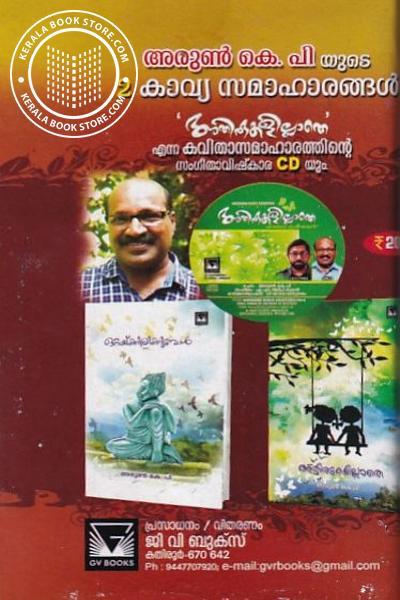 Cover Image of Book അരുണ് കെ പി യുടെ 2 കാവ്യ സമാഹാരങ്ങള്