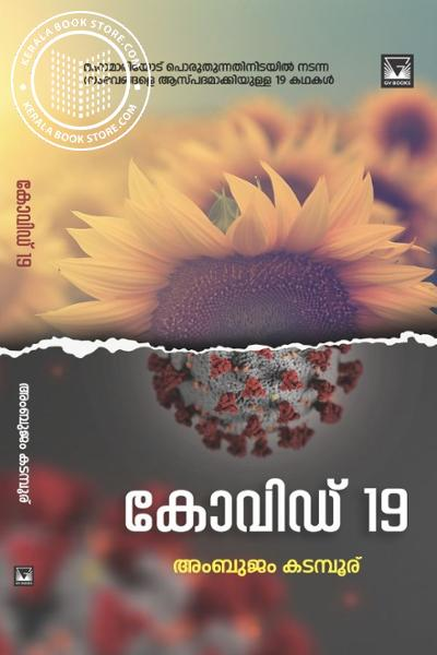 Cover Image of Book കോവിഡ് 19
