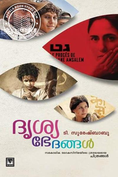 Cover Image of Book ദൃശ്യഭേദങ്ങള്