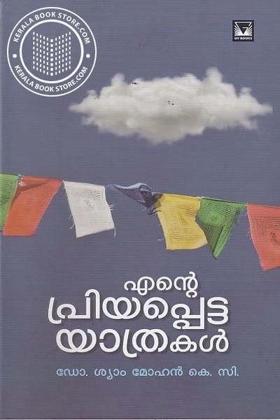 Cover Image of Book എന്റെ പ്രിയപ്പെട്ട യാത്രകള്