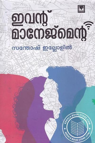 Cover Image of Book ഇവന്റ് മാനേജ്മെന്റ്