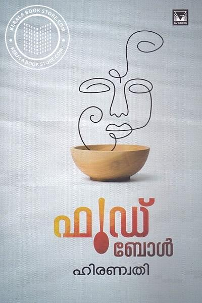 Cover Image of Book ഫുഡ് ബോള്