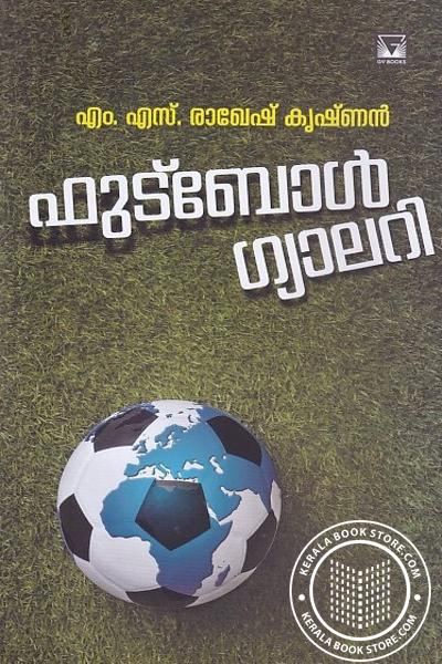 Cover Image of Book ഫുട്ബോള് ഗ്യാലറി