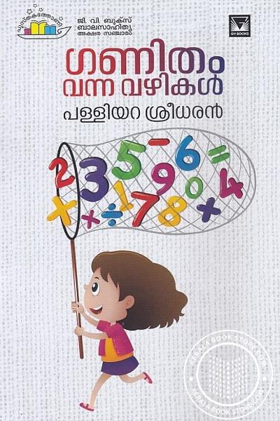 Cover Image of Book ഗണിതം വന്ന വഴികള്