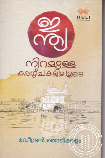 Cover Image of Book ഇന്ത്യ നിറമുള്ള കാഴ്ചകളില്