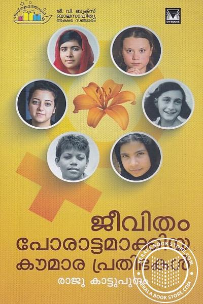 Cover Image of Book ജീവിതം പോരാട്ടമാക്കിയ കൗമാര പ്രതിഭകള്