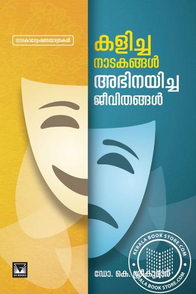 Cover Image of Book കളിച്ച നാടകങ്ങള് അഭിനയിച്ച ജീവിതങ്ങള്
