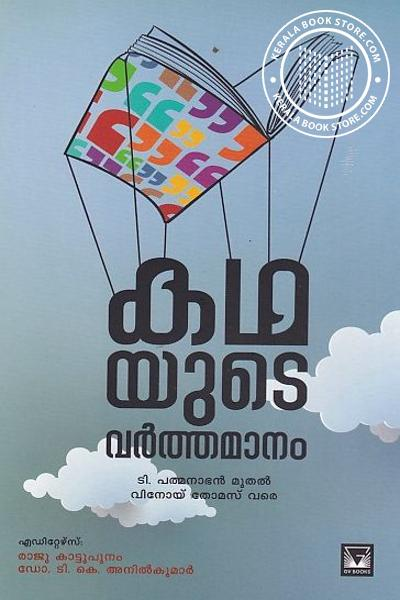 Cover Image of Book കഥയുടെ വര്‍ത്തമാനം