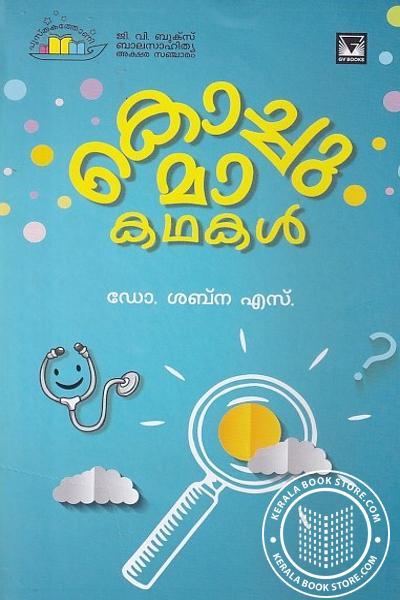 Cover Image of Book കൊച്ചു മാ കഥകള്