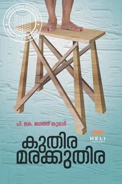Cover Image of Book Kuthira Marakkuthira