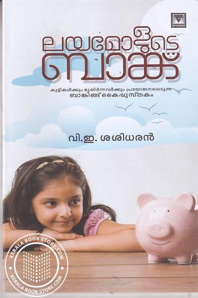 Cover Image of Book ലയമോളുടെ ബാങ്ക്