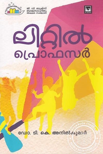 Cover Image of Book ലിറ്റില് പ്രൊഫസര്