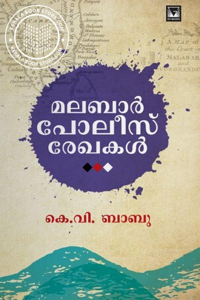 Cover Image of Book മലബാര് പോലീസ് രേഖകള്