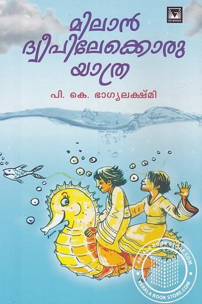 Cover Image of Book മിലാന് ദ്വീപിലേക്കൊരു യാത്ര