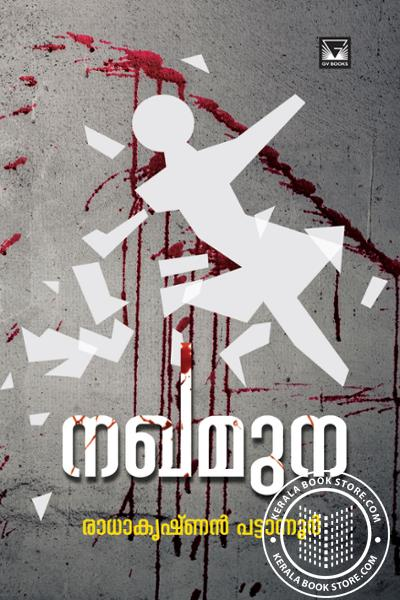 Cover Image of Book നഖമുന
