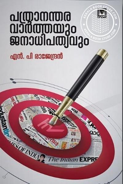 Cover Image of Book Patrananthara Varthayum Janadhipathyavum