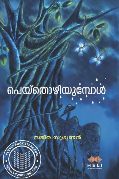 Cover Image of Book പെയ്തൊഴിയുമ്പോള്