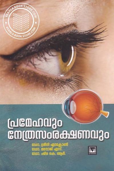 Cover Image of Book പ്രമേഹവും നേത്രസംരക്ഷണവും