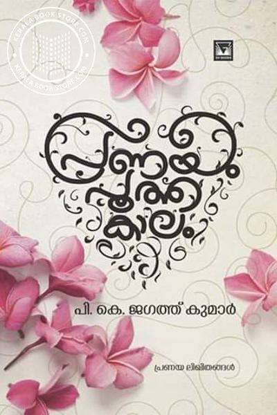 Cover Image of Book Pranayam Poothakalam