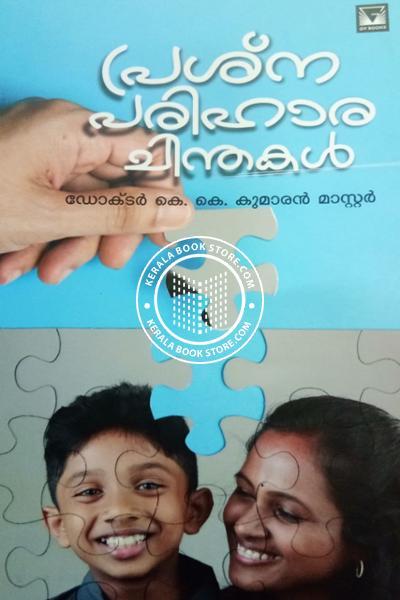 Cover Image of Book പ്രശ്ന പരിഹാര ചിന്തകള്