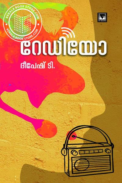 Cover Image of Book റേഡിയോ