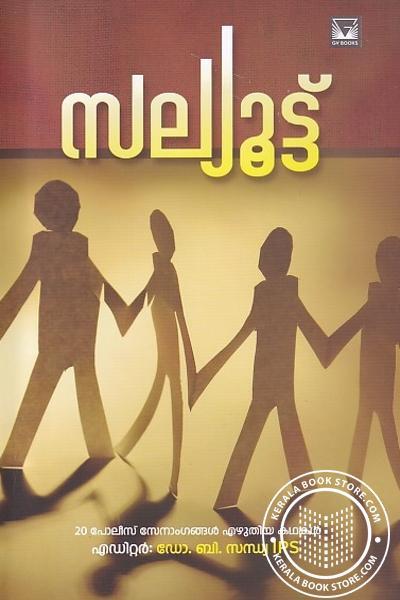 Cover Image of Book സല്യൂട്ട്