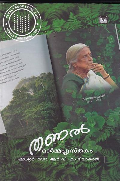 Cover Image of Book തണല്