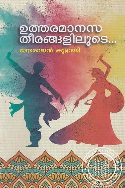 Cover Image of Book ഉത്തര മാനസ തീരങ്ങളിലൂടെ