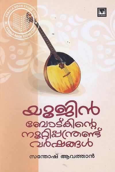 Cover Image of Book യൂജിന് ബോട്കിന്റെ നൂറ്റിപ്പന്ത്രണ്ട് വര്ഷങ്ങള്