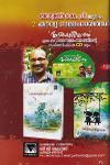 Thumbnail image of Book അരുണ് കെ പി യുടെ 2 കാവ്യ സമാഹാരങ്ങള്