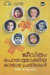 Thumbnail image of Book ജീവിതം പോരാട്ടമാക്കിയ കൗമാര പ്രതിഭകള്