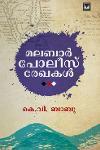 Thumbnail image of Book മലബാര് പോലീസ് രേഖകള്