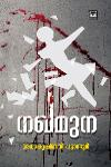 Thumbnail image of Book നഖമുന