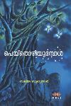 Thumbnail image of Book പെയ്തൊഴിയുമ്പോള്