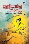 Thumbnail image of Book ഉണ്ണിയാര്ച ചരിത്രവും യാഥര്ത്ഥ്യവും