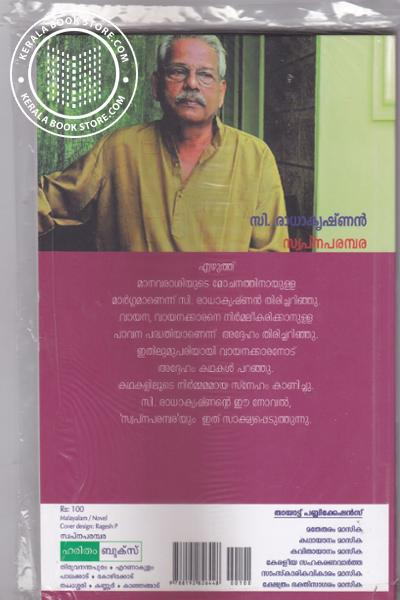back image of സ്വപ്നപരമ്പര
