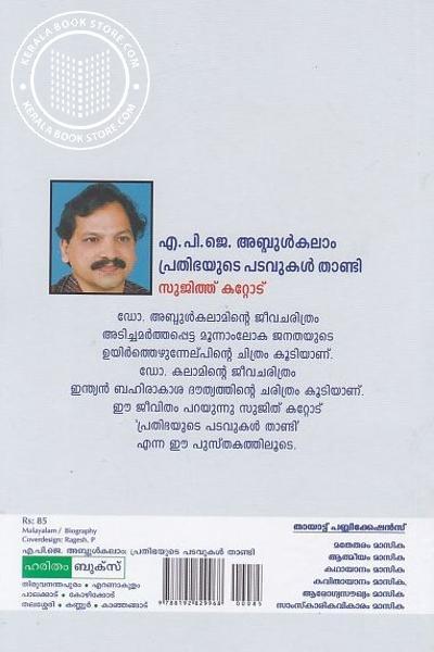 back image of A P J Abdulkalam- Prathibayude Padavukalthandi