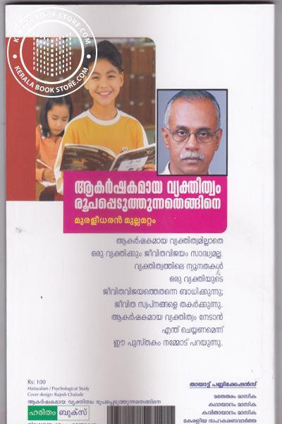 back image of Aakarshakamaya Vyakthitwam Roopapeduthunathengane